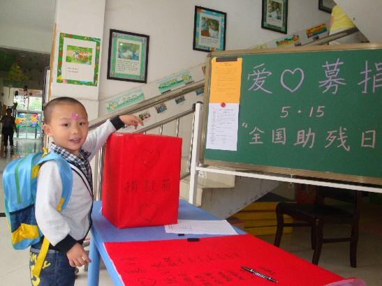 """5月15日是""""全国助残日"""",,南昌名门大地幼儿园的老师和宝宝们都参与了本次爱心募捐活动,宝宝们早在几天前就已经把平时玩耍的玩具、多余衣物以及零花钱准备好了,虽说只是些常用的日常生活用品,但宝宝们的热情与行动证明了他们的爱心。接下来让我们一起欣赏宝宝们的爱心募捐的照片吧· 1、CC大班陆子坚小朋友率先捐出自己的压岁钱,真棒!~ 2、A1小班杨子萱小朋友  3."""